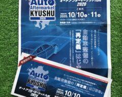 オートアフターマーケット九州2020開催 迫る!