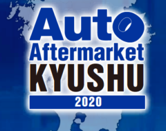 今週末はオートアフターマーケット九州へ!