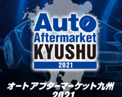 オートアフターマーケット九州2021開催 迫る!