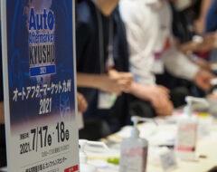 「オートアフターマーケット九州 2021」盛況の御礼